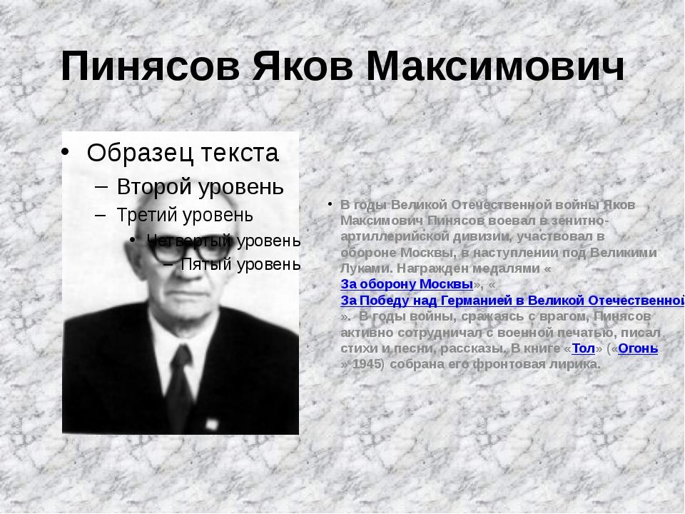 Пинясов Яков Максимович В годы Великой Отечественной войны Яков Максимович Пи...