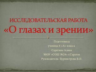 Подготовила ученица 4 «А» класса Серёгина Алина МОУ «СОШ №24» г.Саратов Руков