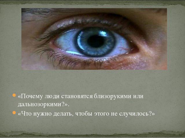 Что значит нет коррекции глаза