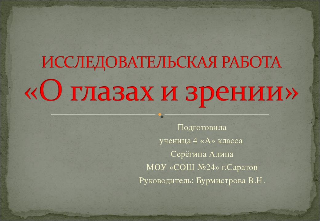 Подготовила ученица 4 «А» класса Серёгина Алина МОУ «СОШ №24» г.Саратов Руков...