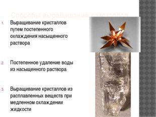 Способы выращивания кристаллов Выращивание кристаллов путем постепенного охла