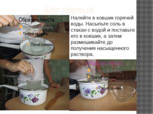 Шаг первый Налейте в ковшик горячей воды. Насыпьте соль в стакан с водой и по