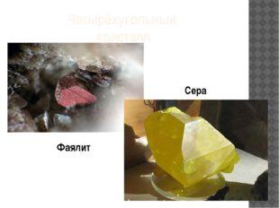 Четырёхугольный кристалл Фаялит Сера