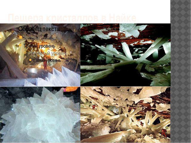 Пещера кристаллов в Найке