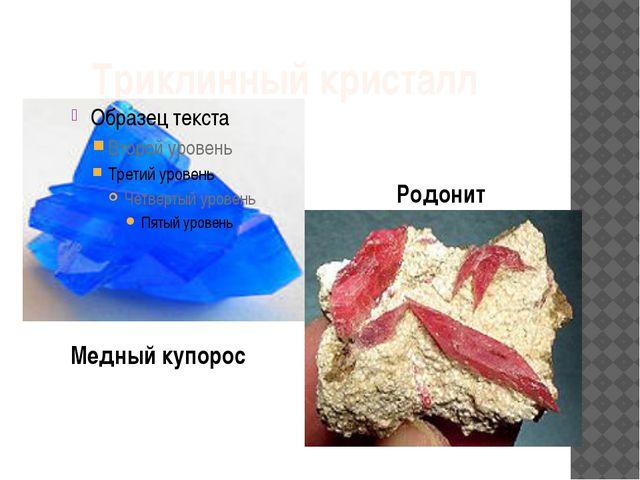 Триклинный кристалл Медный купорос Родонит