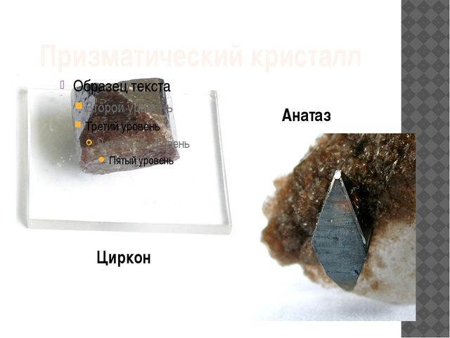 Призматический кристалл Циркон Анатаз