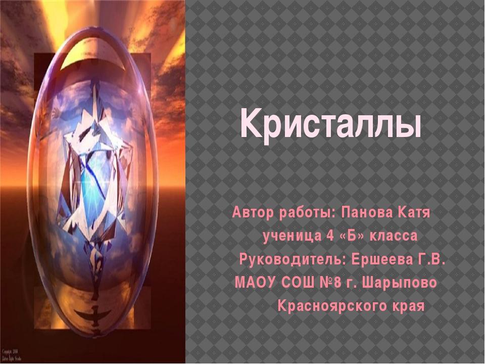 Кристаллы Автор работы: Панова Катя ученица 4 «Б» класса Руководитель: Ершеев...