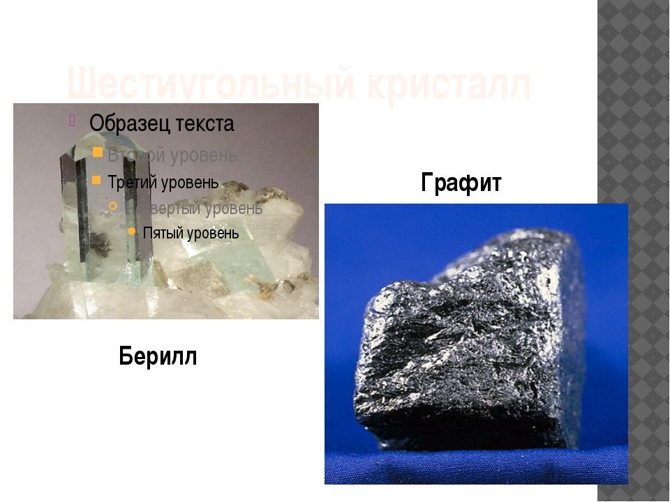 Шестиугольный кристалл Берилл Графит