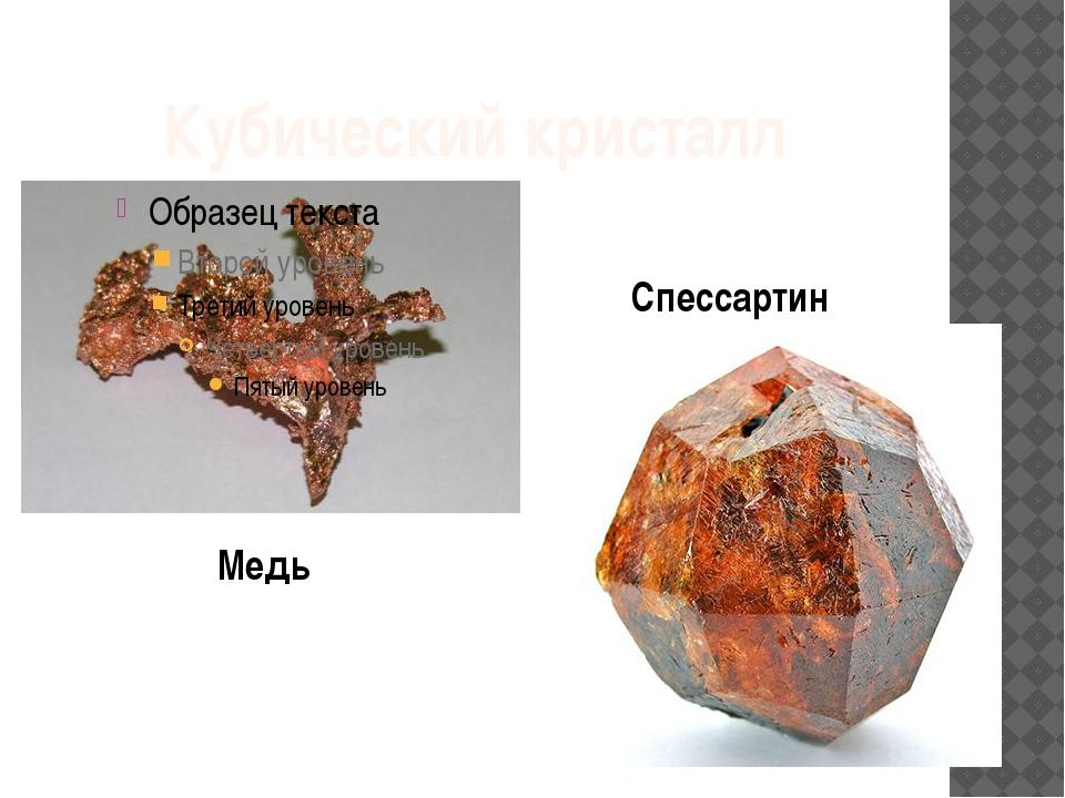 Кубический кристалл Медь Спессартин