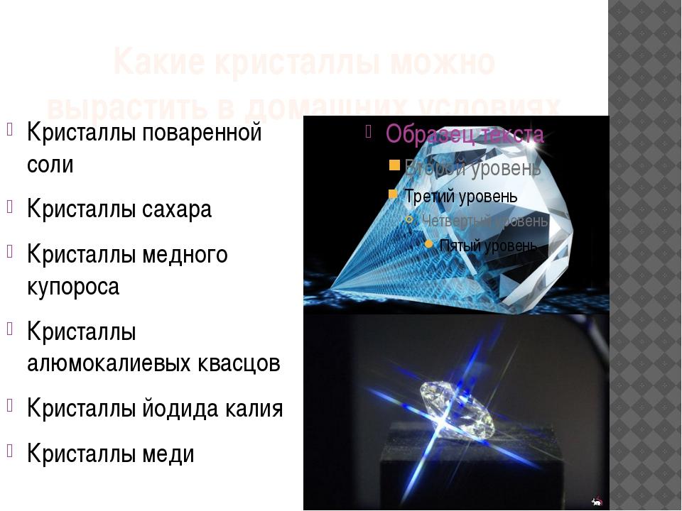 Какие кристаллы можно вырастить в домашних условиях Кристаллы поваренной соли...