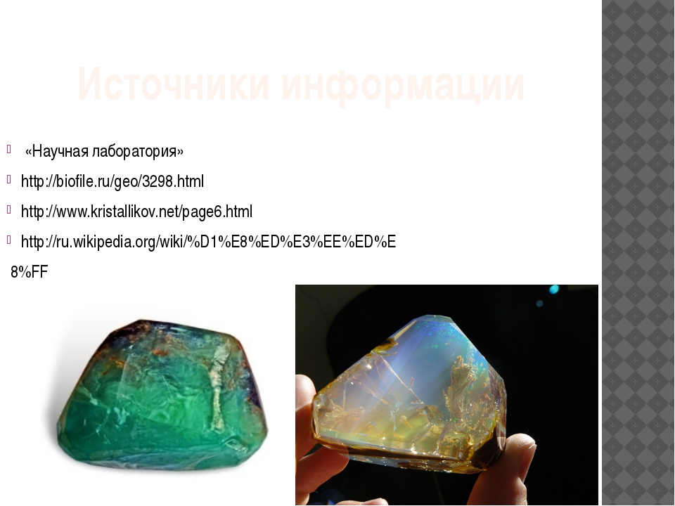 Источники информации «Научная лаборатория» http://biofile.ru/geo/3298.html ht...