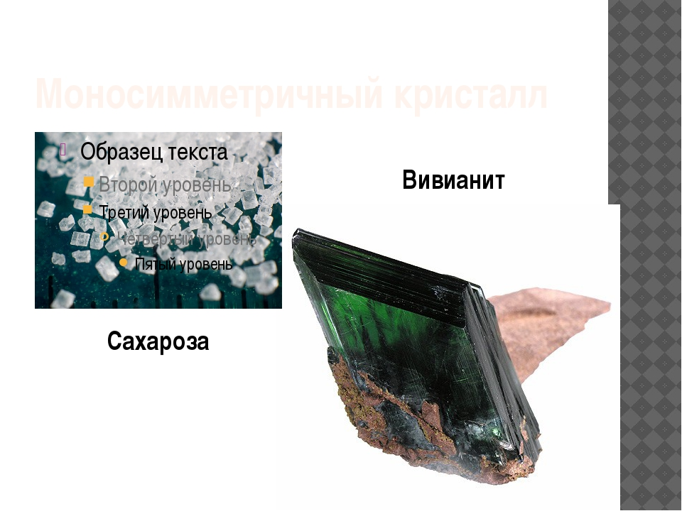 Моносимметричный кристалл Сахароза Вивианит