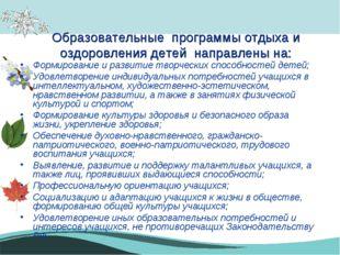 Образовательные программы отдыха и оздоровления детей направлены на: Формиров