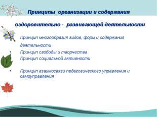 Принципы организации и содержания оздоровительно - развивающей деятельности П