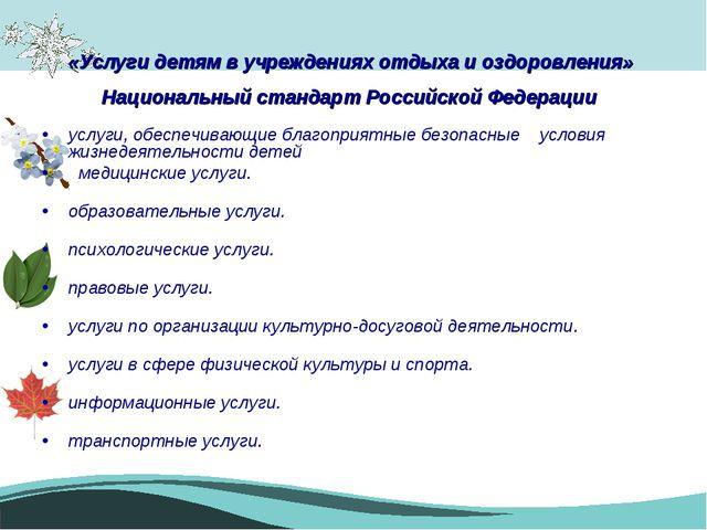 «Услуги детям в учреждениях отдыха и оздоровления» Национальный стандарт Рос...