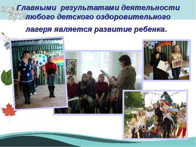 Главными результатами деятельности любого детского оздоровительного лагеря яв...
