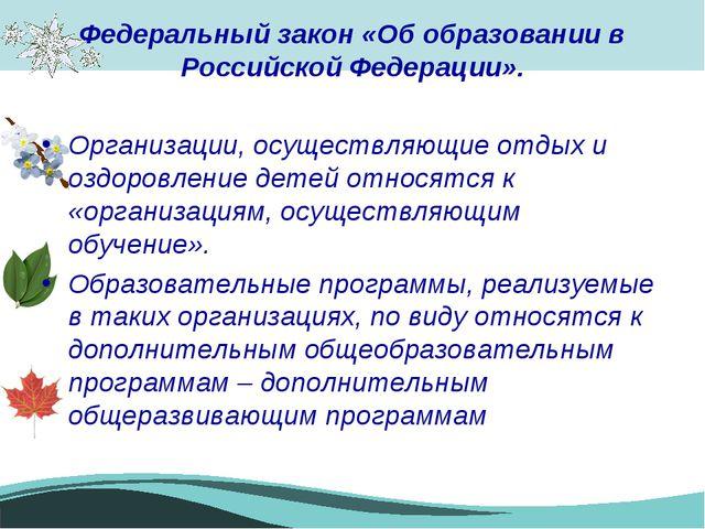Федеральный закон «Об образовании в Российской Федерации». Организации, осуще...