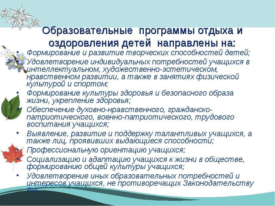 Образовательные программы отдыха и оздоровления детей направлены на: Формиров...