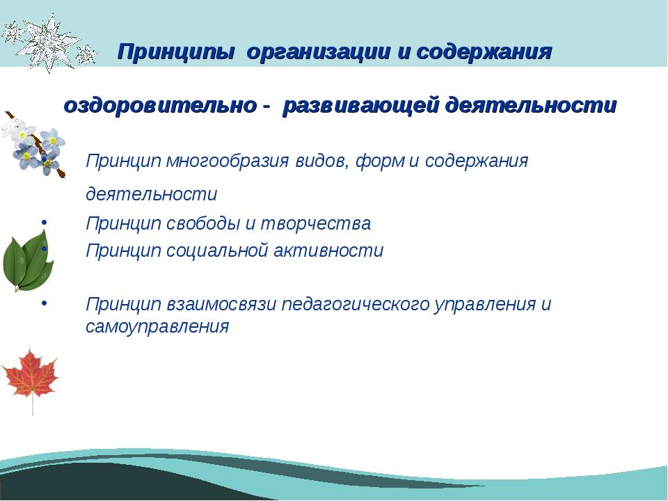 Принципы организации и содержания оздоровительно - развивающей деятельности П...