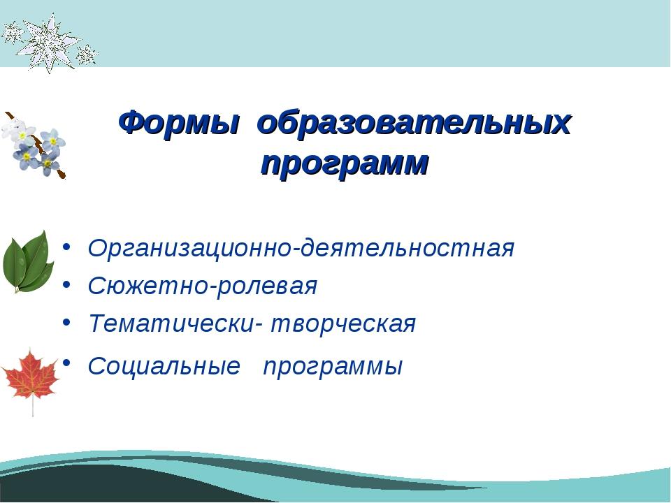 Формы образовательных программ Организационно-деятельностная Сюжетно-ролевая...