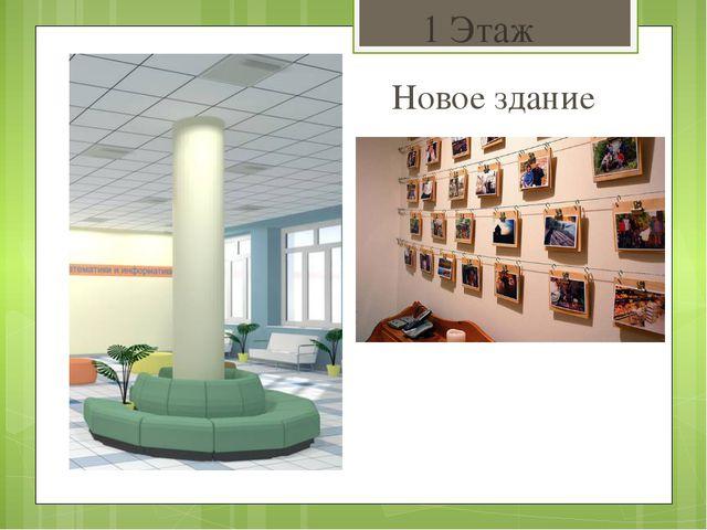1 Этаж Новое здание