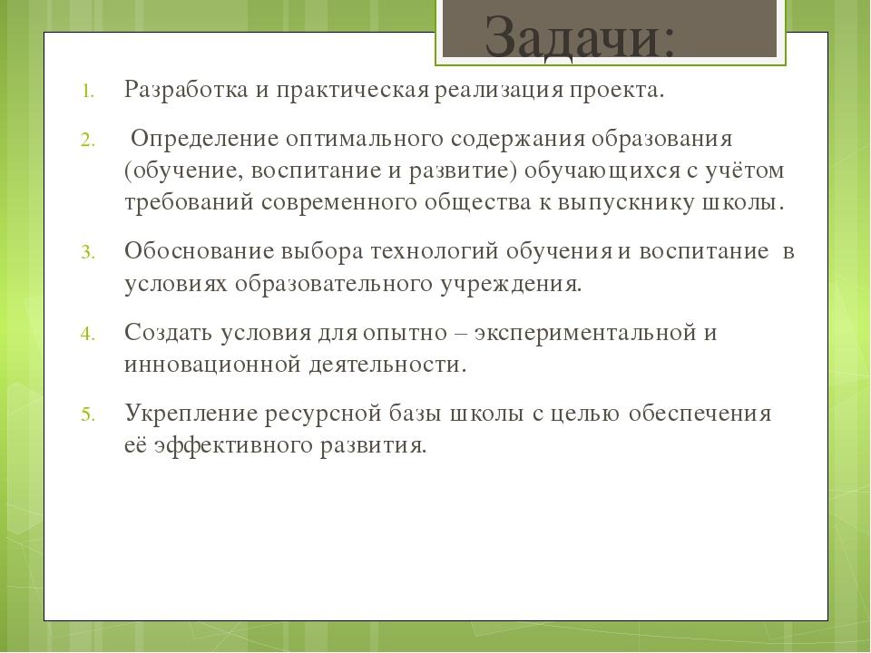 Задачи: Разработка и практическая реализация проекта. Определение оптимальног...