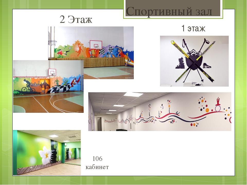 Спортивный зал 1 этаж 106 кабинет 2 Этаж