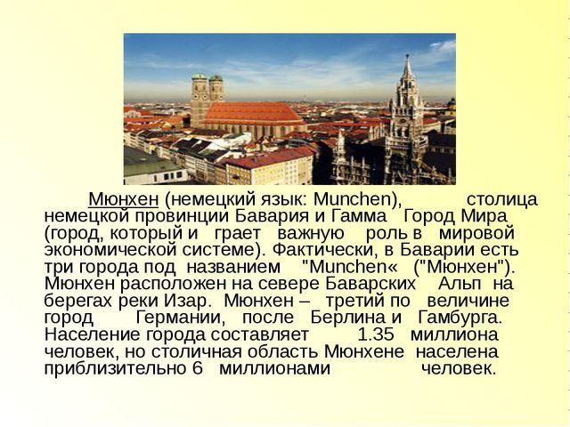 Мюнхен (немецкий язык: Munchen), столица немецкой провинции Бавария и Гамм...