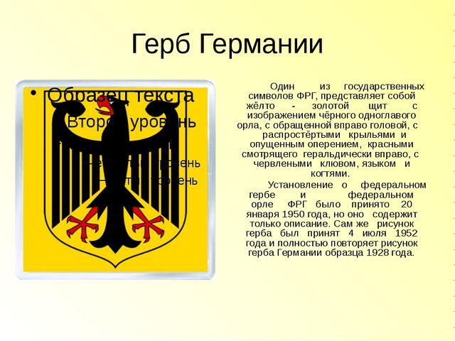 Герб Германии  Один из государственных символов ФРГ, представляет собой жёлт...