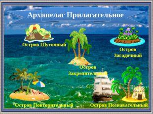 Архипелаг Прилагательное Остров Познавательный Остров Загадочный Остров Повто
