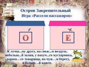 Остров Закрепительный Игра «Рассели пассажиров» К лучш...му другу, на свеж...