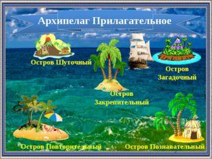 Архипелаг Прилагательное Остров Шуточный Остров Загадочный Остров Повторитель