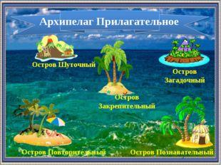 Архипелаг Прилагательное Остров Повторительный Остров Закрепительный Остров З