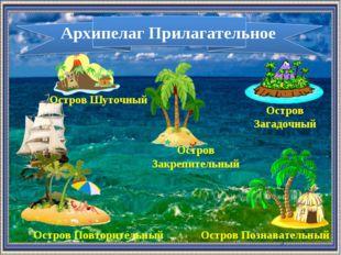 Архипелаг Прилагательное Остров Загадочный Остров Шуточный Остров Повторитель