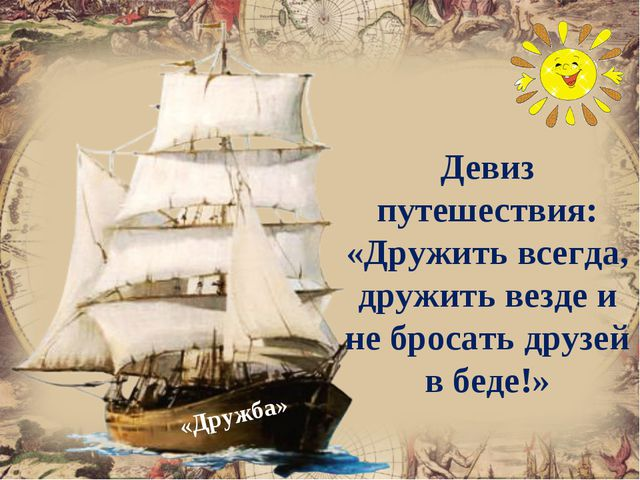 Девиз путешествия: «Дружить всегда, дружить везде и не бросать друзей в беде!...
