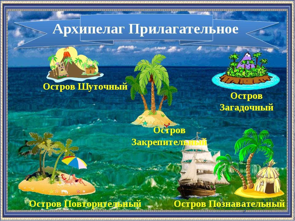 Архипелаг Прилагательное Остров Познавательный Остров Загадочный Остров Повто...