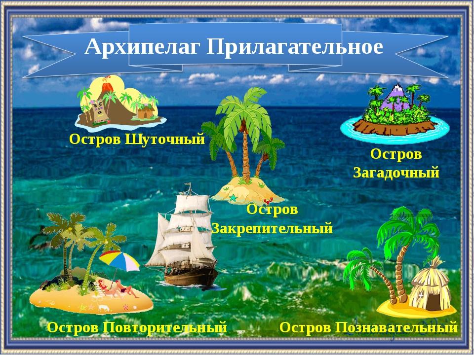 Архипелаг Прилагательное Остров Шуточный Остров Загадочный Остров Повторитель...