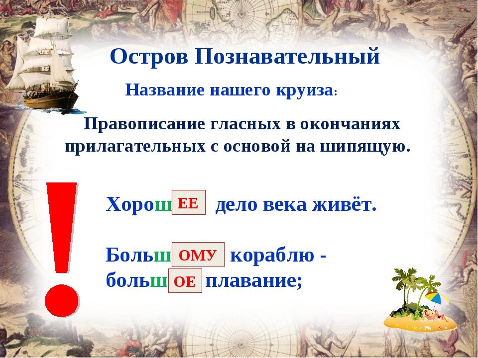 Остров Познавательный Правописание гласных в окончаниях прилагательных с осно...