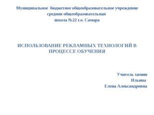 ИСПОЛЬЗОВАНИЕ РЕКЛАМНЫХ ТЕХНОЛОГИЙ В ПРОЦЕССЕ ОБУЧЕНИЯ Муниципальное бюджетно