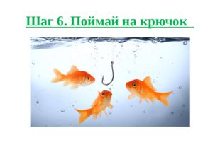 Шаг 6. Поймай на крючок