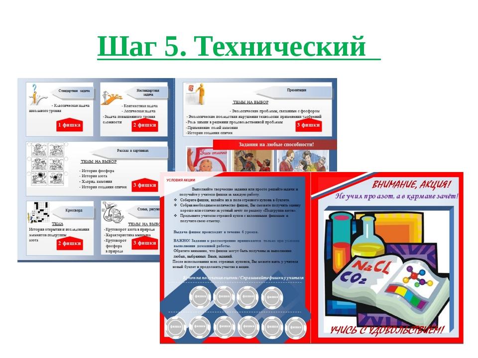 Шаг 5. Технический