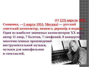 Серге́й Серге́евич Проко́фьев(11[23]апреля1891, Сонцовка, —5 марта1953,