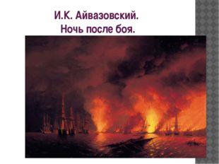 И.К. Айвазовский. Ночь после боя.