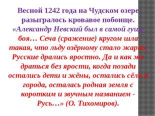 Весной 1242 года на Чудском озере разыгралось кровавое побоище. «Александр Н