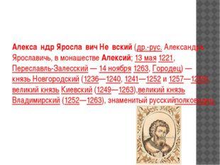 Алекса́ндр Яросла́вич Не́вский(др.-рус.Александръ Ярославичь, в монашестве
