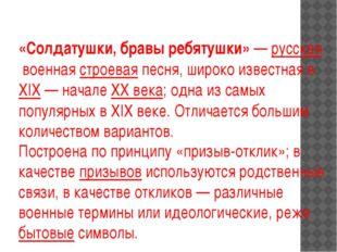«Солдатушки, бравы ребятушки»—русскаявоеннаястроеваяпесня, широко извест