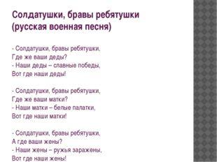 Солдатушки, бравы ребятушки (русская военная песня) - Солдатушки, бравы ребят