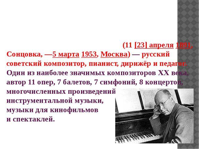 Серге́й Серге́евич Проко́фьев(11[23]апреля1891, Сонцовка, —5 марта1953,...