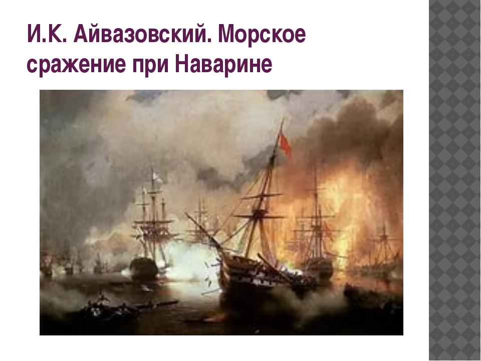 И.К. Айвазовский. Морское сражение при Наварине