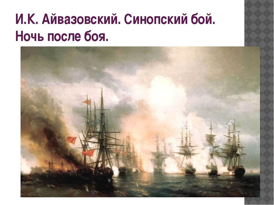 И.К. Айвазовский. Синопский бой. Ночь после боя.